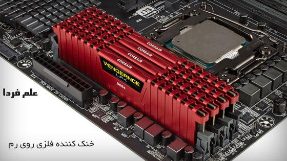 خنک کننده رم RAM