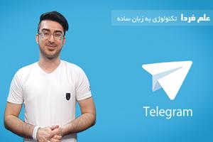 بررسی نرم افزار هک تلگرام