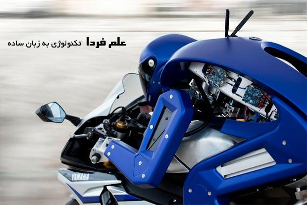 یاماها موتوبات Yamaha Motobot - ربات موتور سوار