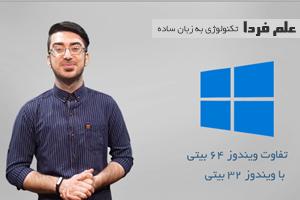 تفاوت ویندوز 64 بیتی با ویندوز 32 بیتی چیست ؟