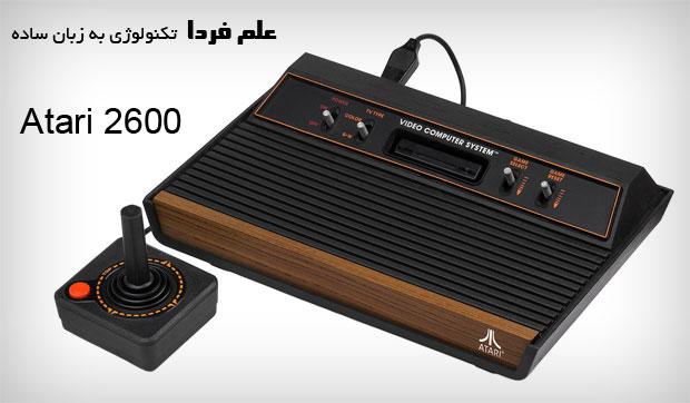 کنسول بازی Atari 2600 - از سال 1977 تا 1992