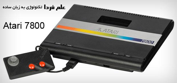 مدل دیگه ای از کنسول بازی Atari 7800 به همراه گیم پد جدید