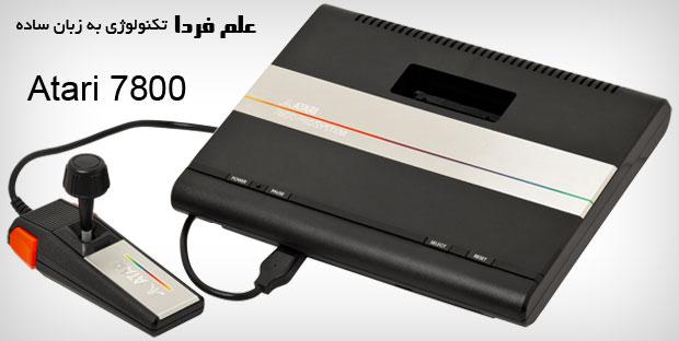 کنسول بازی Atari 7800 - از سال 1986 تا 1992