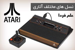 آتاری Atari سازنده اولین کنسول بازی دنیا