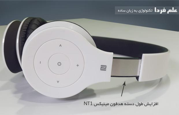 افزایش طول دسته هدفون مینیکس NT1