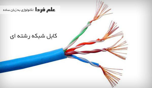 کابل شبکه رشته ای