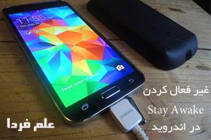 Stay awake علت روشن ماندن نمایشگر گوشی هنگام شارژ