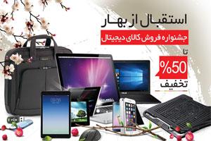 50% تخفیف فروشگاه آترامارت برای کالا های دیجیتال