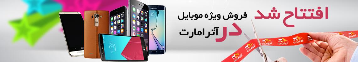 فروش ویژی گوشی موبایل - آترامارت