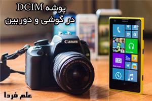 پوشه DCIM در دوربین های دیجیتال و گوشی های هوشمند