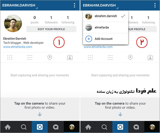 فعال کردن چند حساب کاربری در اینستاگرام - مرحله 3
