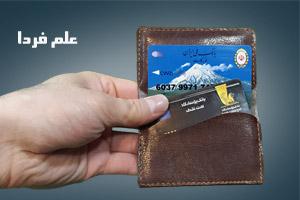 پیش شماره کارت بانکی همه بانک های کشور