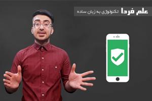 آنتی ویروس برای گوشی های موبایل