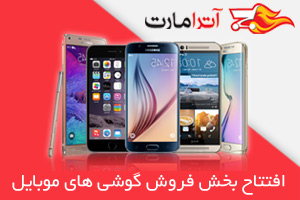 راه اندازی بخش فروش گوشی های موبایل در آترامارت