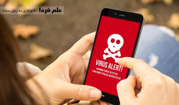 گوشی های موبایل هم ممکنه ویروسی بشن !