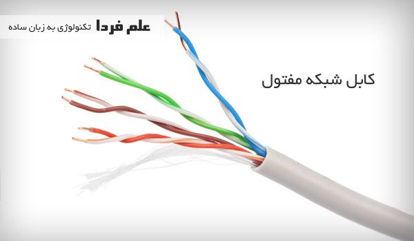 کابل شبکه مفتولی