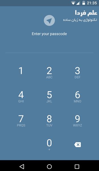 قفل صفحه تلگرام