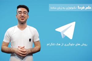 آموزش روش های جلوگیری از هک تلگرام