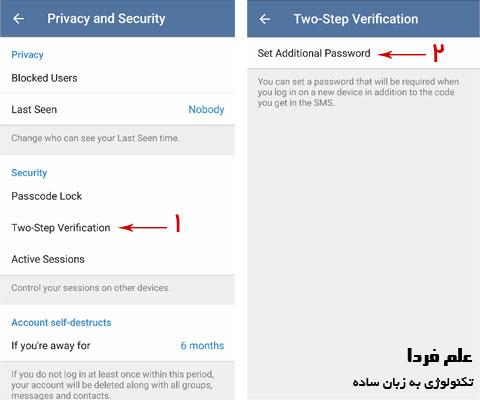 فعال کردن تایید هویت دو مرحله ای در تلگرام - 1