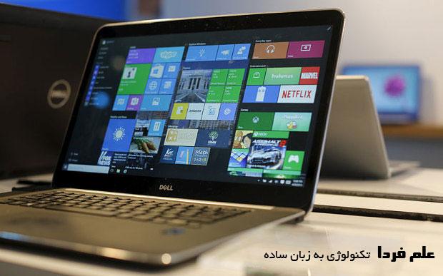 سخت افزار مورد نیاز برای ویندوز 10