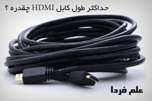 حداکثر طول کابل HDMI چقدر است ؟