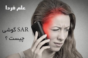 SAR گوشی چیست ؟