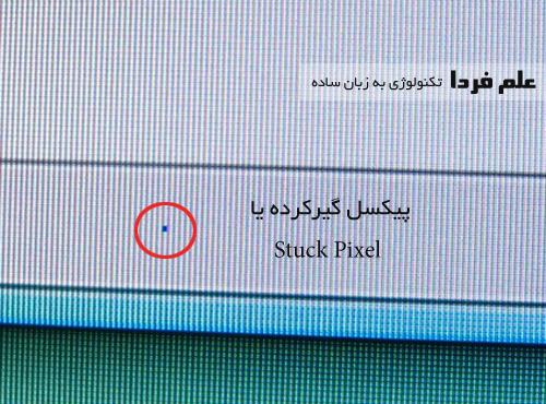 پیکسل گیر کرده یا Stuck Pixel