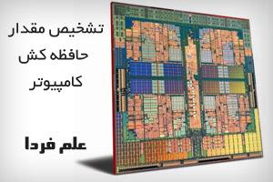 تشخیص مقدار حافظه کش کامپیوتر
