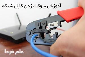 آموزش سوکت زدن کابل شبکه