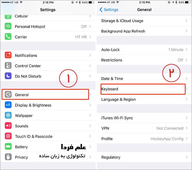 غیر فعال کردن پاپ آپ کرکتر ها در iOS 9 - مرحله 1