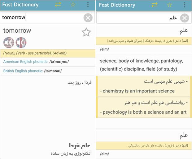 Fastdic یک دیکشنری دو زبانه است