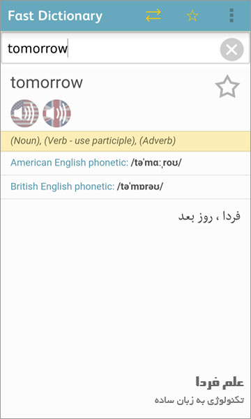 تلفظ امریکایی و بریتانیایی در فست دیکشنری