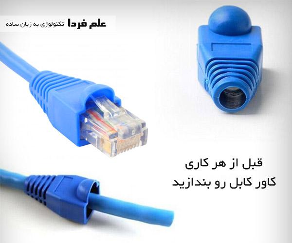 سوکت زدن کابل شبکه - قرار دادن کاور قبل از سوکت زنی