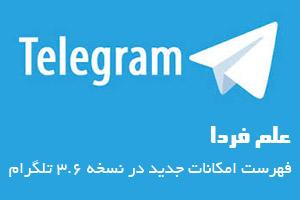 فهرست امکانات جدید در آپدیت 3.6 تلگرام