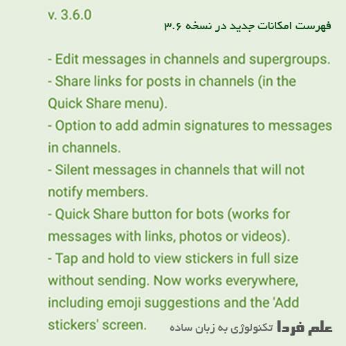 فهرست امکانات جدید در تلگرام 3.6