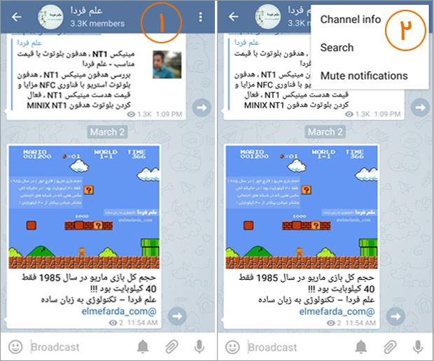 فعال کردن امضا مدیر کانال تلگرام - مرحله 1