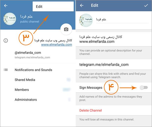 فعال کردن امضا مدیر کانال تلگرام - مرحله 2