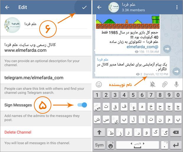 فعال کردن امضا مدیر کانال تلگرام - مرحله 3