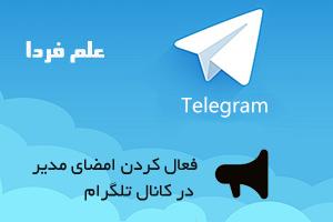 فعال کردن امضا مدیر کانال تلگرام