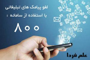 لغو پیامک های تبلیغاتی با سامانه 800