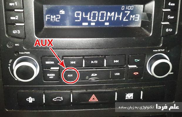 ورودی AUX روی ماشین های ایران خودرو