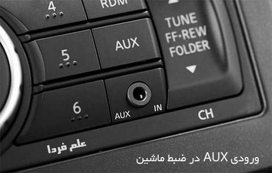 ورودی AUX در ضبط ماشین