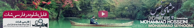موزیک ویدیو چشمای خیس - محمد حسینی