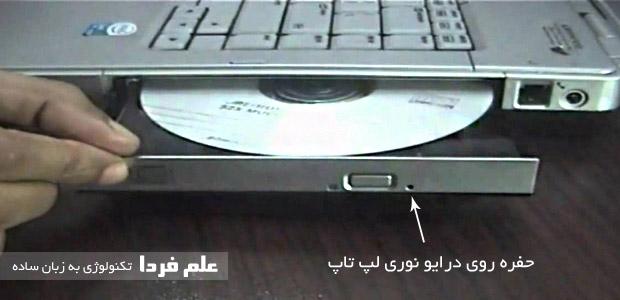 حفره DVD درایو لپ تاپ