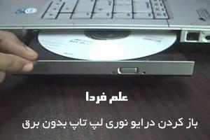 باز کردن درایو نوری لپ تاپ با سوزن