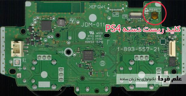 کلید ریست کنترلر پلی 4 روی بورد الکترونیکی