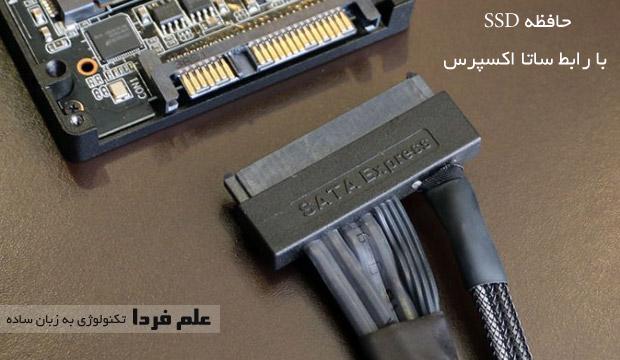 حافظه SSD با درگاه ساتا اکسپرس