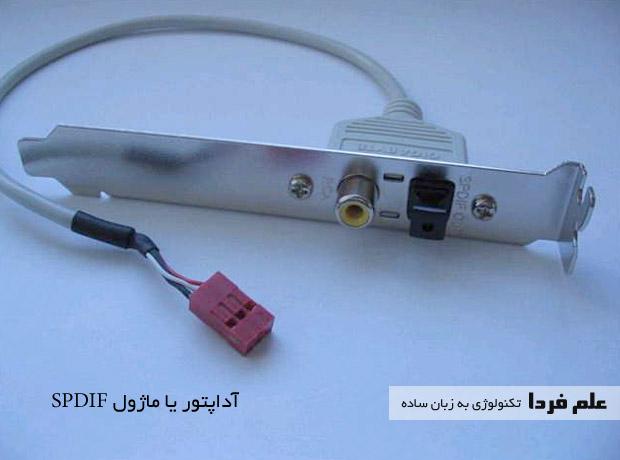 آداپتور یا ماژول SPDIF