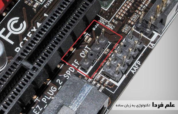 پین های SPDIF روی مادربورد کامپیوتر