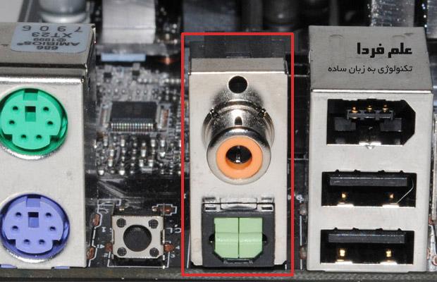 پورت SPDIF روی مادربورد کامپیوتر - پورت کواکسیال و اپتیکال